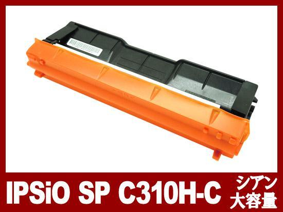 IPSiO-SP-C310HC(シアン大容量)リコー[Ricoh]リサイクルトナーカートリッジ