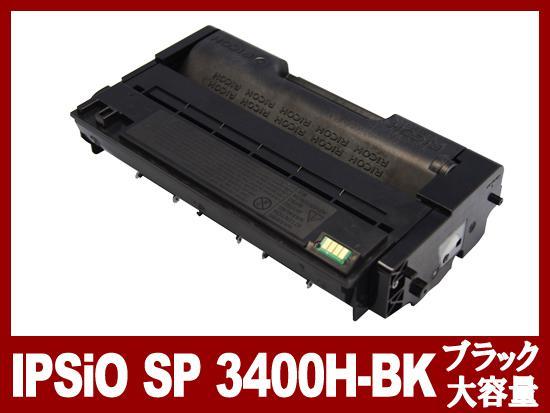IPSiO-SP3400H(ブラック大容量)リコー[Ricoh]リサイクルトナーカートリッジ