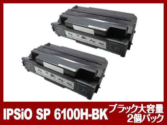 IPSiO-SP6100H(ブラック大容量2個パック)リコー[Ricoh]リサイクルトナーカートリッジ