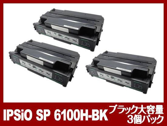 IPSiO-SP6100H(ブラック大容量3個パック)リコー[Ricoh]リサイクルトナーカートリッジ