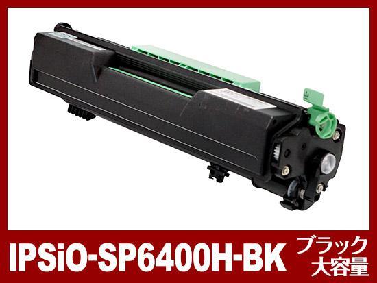 RICOH SP トナー 6400H(ブラック大容量)リコー[Ricoh]リサイクルトナーカートリッジ