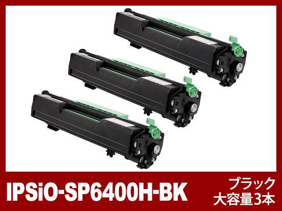 RICOH SP トナー 6400H(ブラック大容量3本パック)リコー[Ricoh]リサイクルトナーカートリッジ