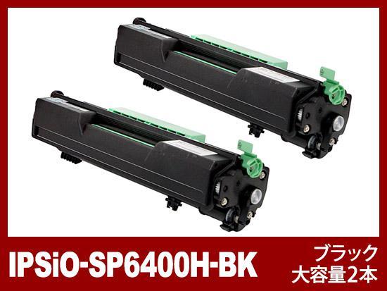 IPSiO-SP6400H(ブラック大容量2個パック)リコー[Ricoh]リサイクルトナーカートリッジ