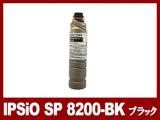 IPSiO-SP-8200(ブラック)リコー[Ricoh]リサイクルトナーカートリッジ