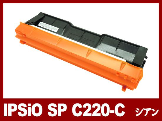 IPSiO-SP-C220C(シアン)リコー[Ricoh]リサイクルトナーカートリッジ
