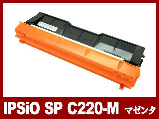 IPSiO-SP-C220M(マゼンタ)リコー[Ricoh]リサイクルトナーカートリッジ