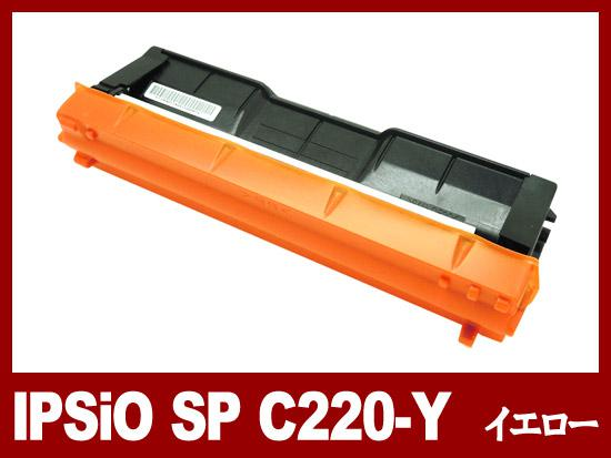 IPSiO-SP-C220Y(イエロー)リコー[Ricoh]リサイクルトナーカートリッジ