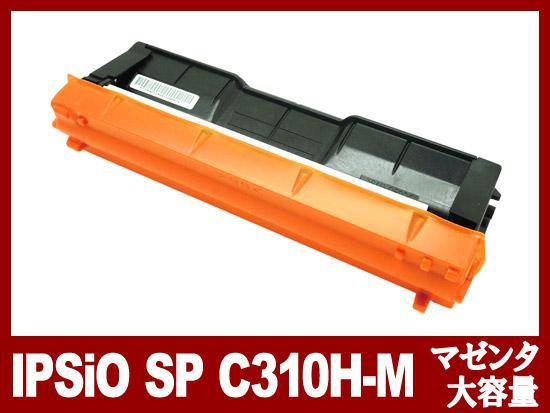 IPSiO SP トナーカートリッジ マゼンタ C310H(大容量)リコー[Ricoh]リサイクルトナーカートリッジ