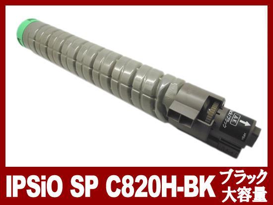 IPSiO SP トナー ブラック C820H(大容量)リコー[Ricoh]リサイクルトナーカートリッジ