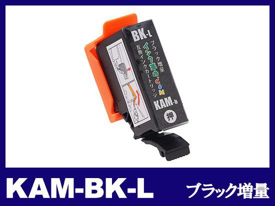 KAM-BK-L (ブラック増量) エプソン[EPSON]互換インクカートリッジ
