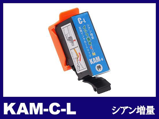 KAM-C-L (シアン増量) エプソン[EPSON]互換インクカートリッジ