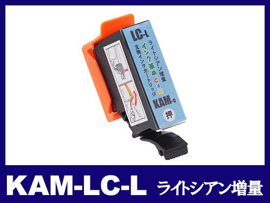 KAM-LC-L (ライトシアン増量) エプソン[EPSON]互換インクカートリッジ