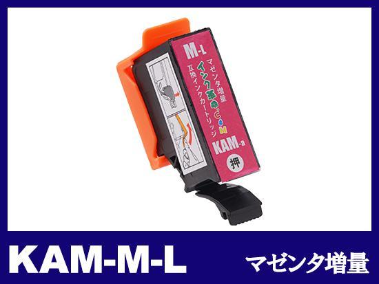 KAM-M-L (マゼンタ増量) エプソン[EPSON]互換インクカートリッジ