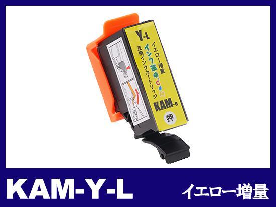 KAM-Y-L (イエロー増量) エプソン[EPSON]互換インクカートリッジ
