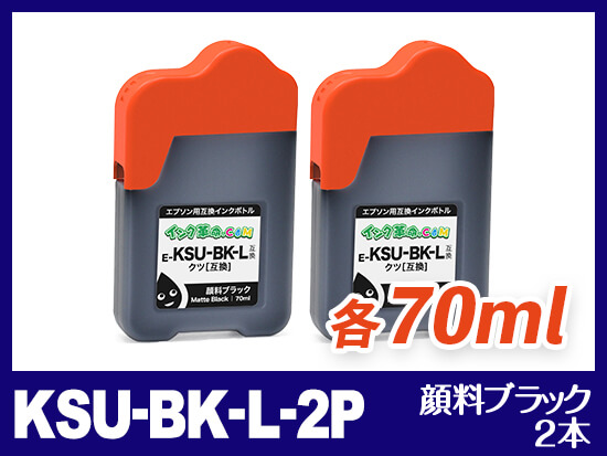 KSU-BK-L-2P (顔料ブラック2本) エプソン[EPSON] 互換インクボトル140ml
