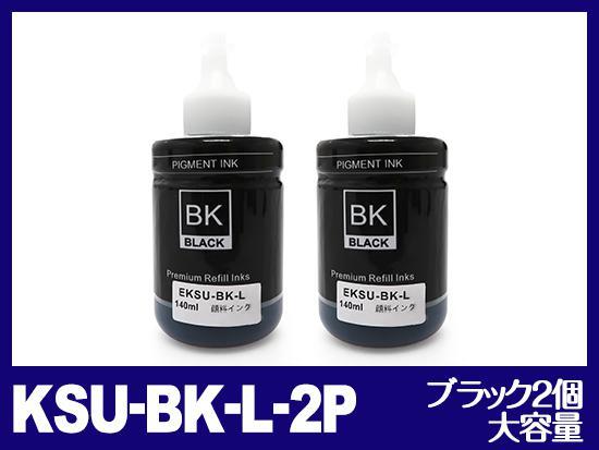 KSU-BK-L(顔料ブラック大容量2個パック) エプソン[EPSON]互換インクボトル