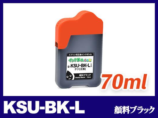 KSU-BK-L (顔料ブラック) エプソン[EPSON] 互換インクボトル70ml