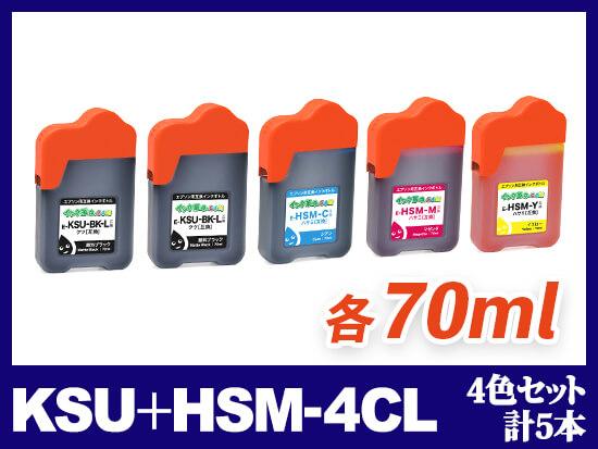 KSU+HSM-4CL(4色セット 計5本)エプソン[EPSON] 互換インクボトル