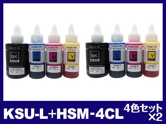 KSU+HSM 2PSET(4色セット×2) エプソン[EPSON]互換インクボトル