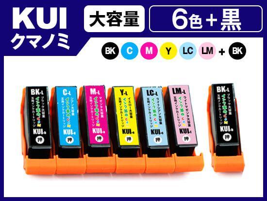 KUI-6CL-L+BKL(6色大容量セット+ブラック1個) エプソン[EPSON]用互換インクカートリッジ