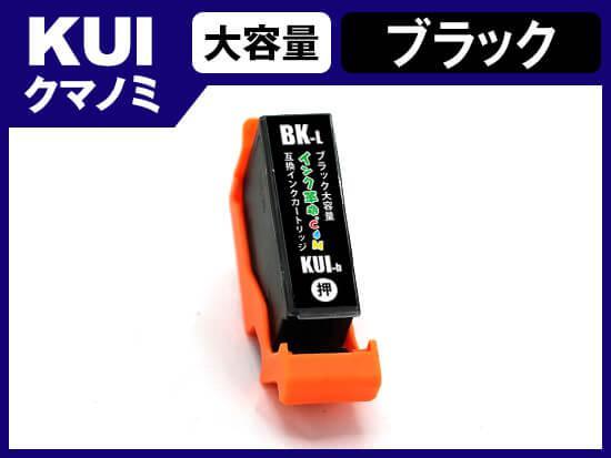 KUI-BK-L(ブラック大容量) エプソン[EPSON]用互換インクカートリッジ