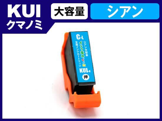 KUI-C-L(シアン大容量) エプソン[EPSON]用互換インクカートリッジ
