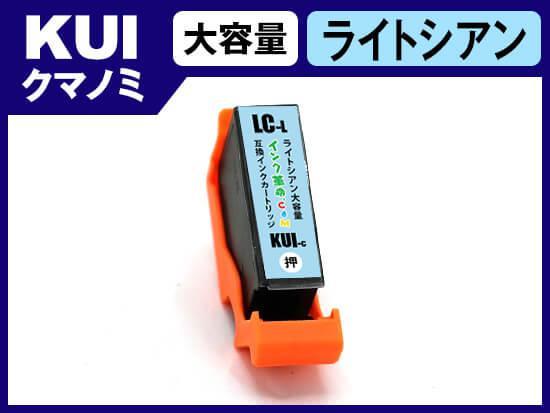 KUI-LC-L(ライトシアン大容量) エプソン[EPSON]用互換インクカートリッジ
