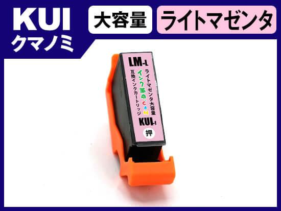 KUI-LM-L(ライトマゼンタ大容量) エプソン[EPSON]用互換インクカートリッジ