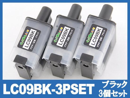 LC09-3PSET(ブラック3個パック) ブラザー[brother]互換インクカートリッジ