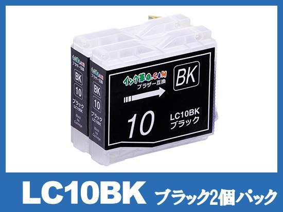 LC10BK-2PK(ブラック2個パック)ブラザー[brother]互換インクカートリッジ