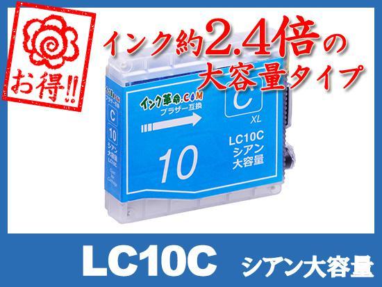 LC10C(シアン大容量)ブラザー[brother]互換インクカートリッジ