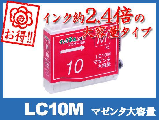 LC10M(マゼンタ大容量) ブラザー[brother]互換インクカートリッジ