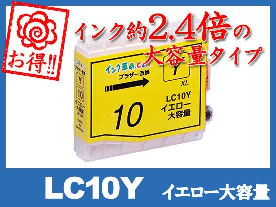 LC10Y(イエロー大容量)ブラザー[brother]互換インクカートリッジ