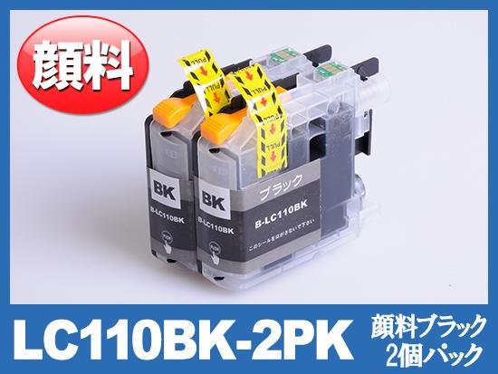 LC110BK-2PK(顔料ブラック2本パック)ブラザー[brother]互換インクカートリッジ