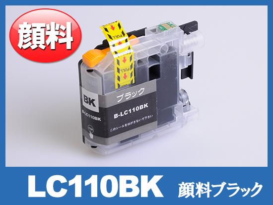 LC110BK(顔料ブラック)ブラザー[brother]互換インクカートリッジ