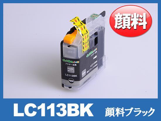 LC113BK(顔料ブラック大容量)ブラザー[brother]互換インクカートリッジ