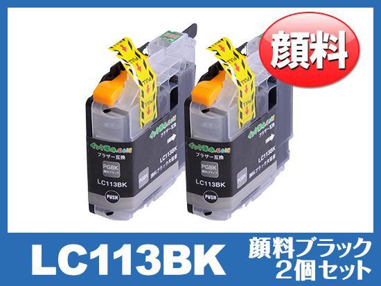 LC113BK(顔料ブラック)2個パック ブラザー[brother]互換インクカートリッジ
