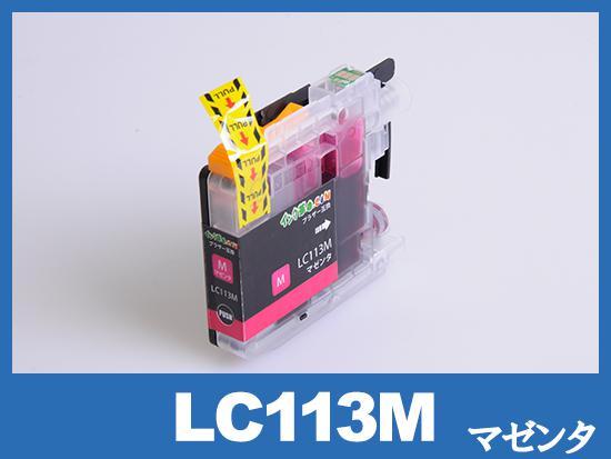 LC113M(マゼンタ大容量)ブラザー[brother]互換インクカートリッジ
