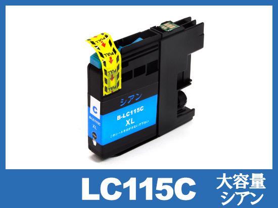 LC115C(シアン大容量)ブラザー[brother]互換インクカートリッジ