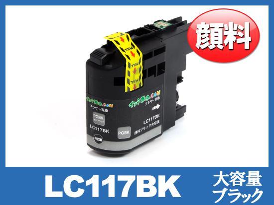 LC117BK(顔料ブラック大容量)ブラザー[brother]互換インクカートリッジ