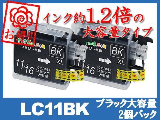 LC11BK-2PK(ブラック大容量2個パック)ブラザー[brother]互換インクカートリッジ