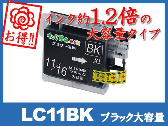 LC11BK(ブラック大容量)ブラザー[brother]互換インクカートリッジ