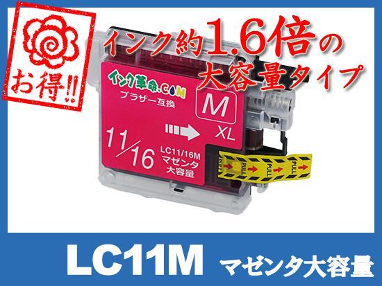 LC11M(マゼンタ大容量) ブラザー[brother]互換インクカートリッジ