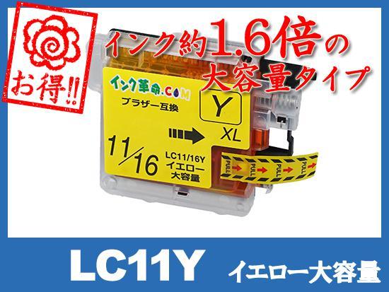 LC11Y(イエロー大容量) ブラザー[brother]互換インクカートリッジ