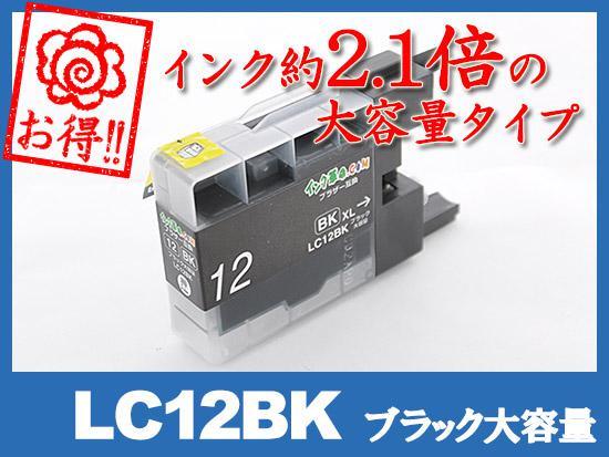 LC12BK(ブラック大容量)ブラザー[brother]互換インクカートリッジ