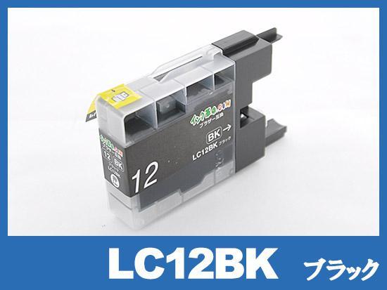 LC12BK(ブラック)ブラザー[brother]互換インクカートリッジ