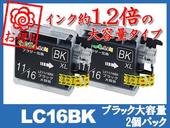 LC16BK-2PK(ブラック大容量2個パック) ブラザー[brother]互換インクカートリッジ