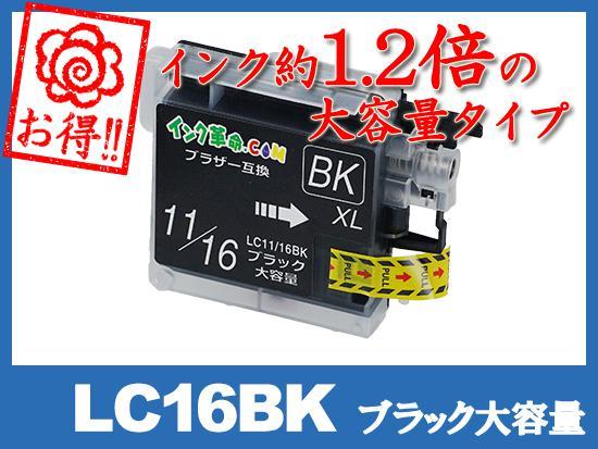 LC16BK(ブラック大容量) ブラザー[brother]互換インクカートリッジ