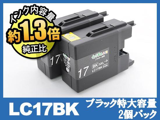 LC17BK-2PK XXL(ブラック特大容量2個パック) ブラザー[brother]互換インクカートリッジ