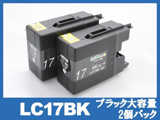 LC17BK-2PK(ブラック大容量2個パック) ブラザー[brother]互換インクカートリッジ